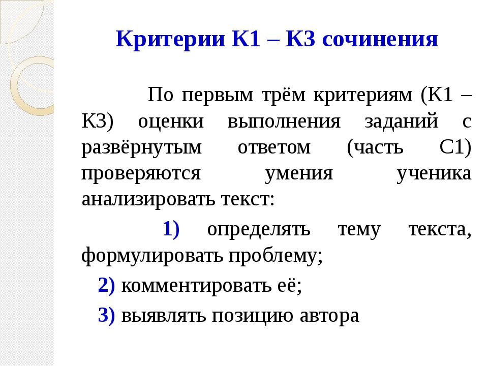 Критерии К1 – К3 сочинения По первым трём критериям (К1 – К3) оценки выполнен...