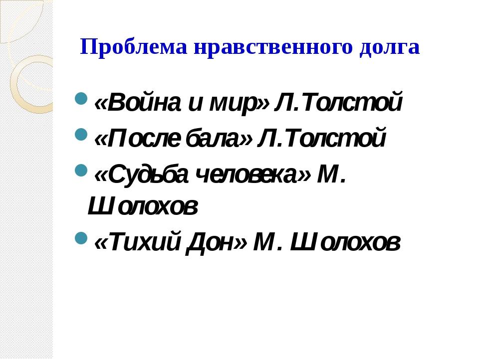 Проблема нравственного долга «Война и мир» Л.Толстой «После бала» Л.Толстой «...