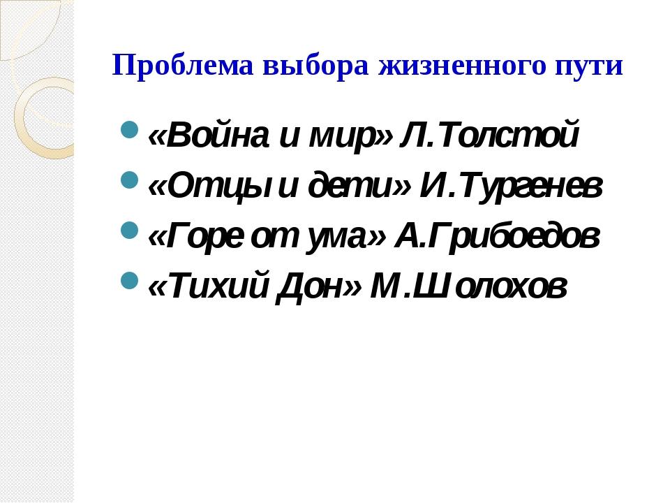 Проблема выбора жизненного пути «Война и мир» Л.Толстой «Отцы и дети» И.Турге...