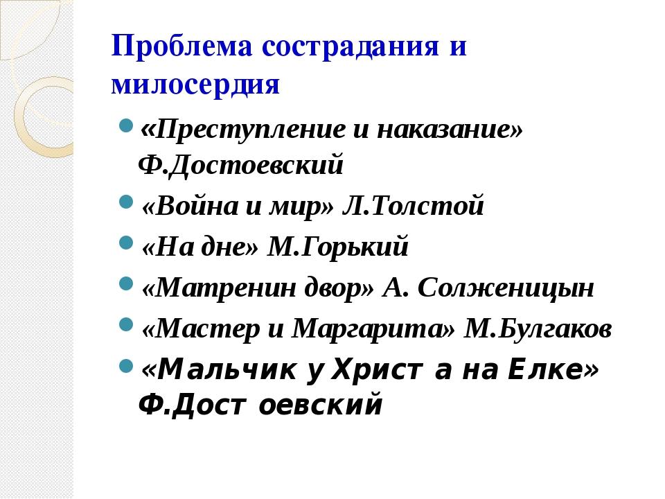 Проблема сострадания и милосердия «Преступление и наказание» Ф.Достоевский «В...