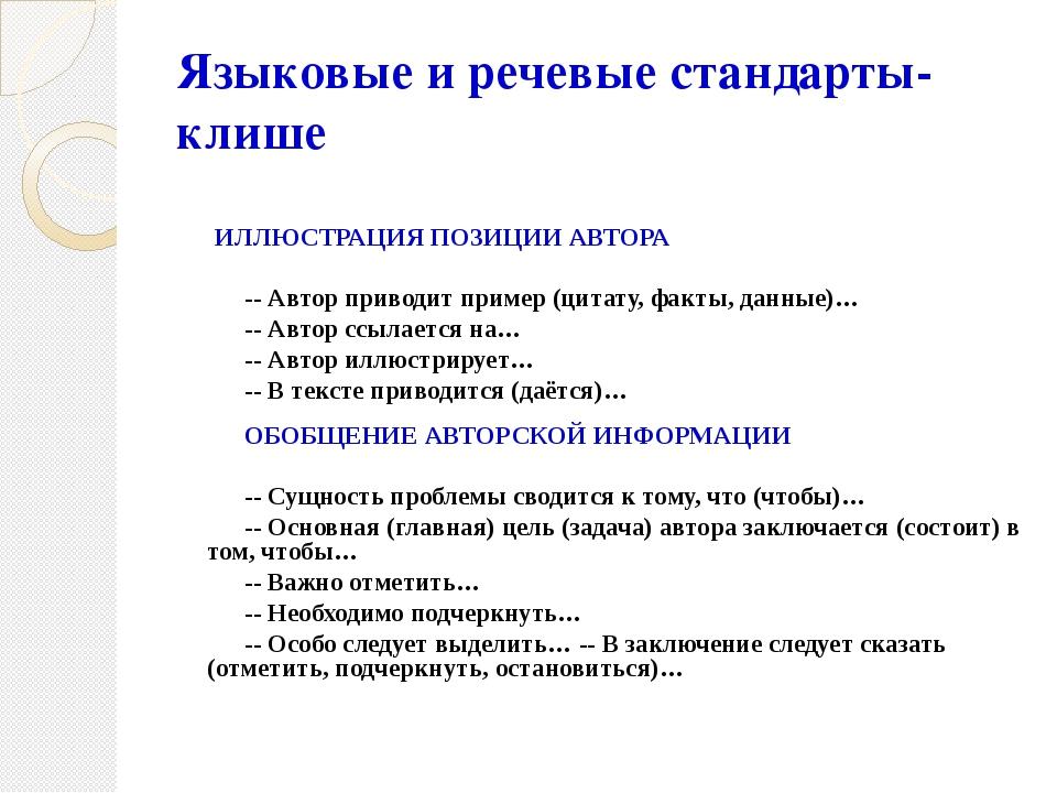 Языковые и речевые стандарты-клише ИЛЛЮСТРАЦИЯ ПОЗИЦИИ АВТОРА -- Автор приво...