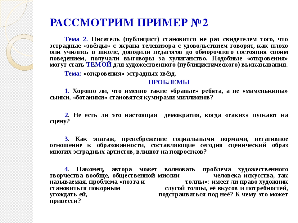 РАССМОТРИМ ПРИМЕР №2 Тема 2. Писатель (публицист) становится не раз свидетел...