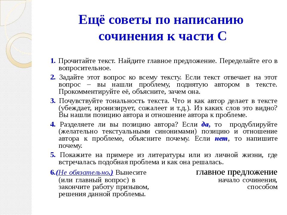 Ещё советы по написанию сочинения к части С 1. Прочитайте текст. Найдите глав...