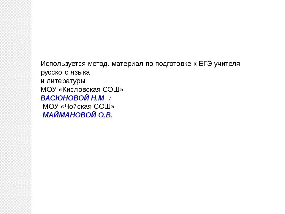 Используется метод. материал по подготовке к ЕГЭ учителя русского языка и лит...