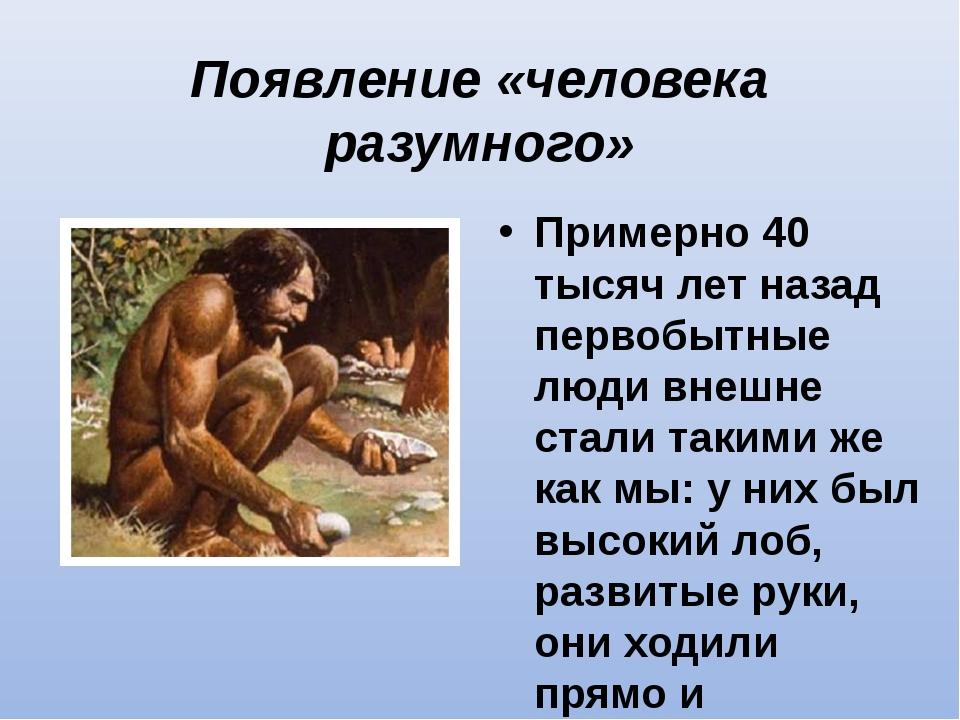 Появление «человека разумного» Примерно 40 тысяч лет назад первобытные люди в...