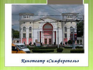 Кинотеатр «Симферополь»