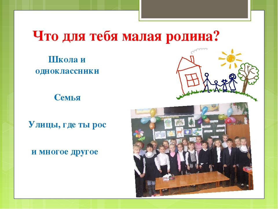 Что для тебя малая родина? Школа и одноклассники Семья Улицы, где ты рос и мн...