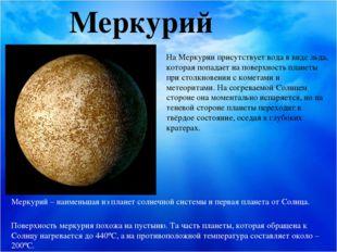 Меркурий Меркурий – наименьшая из планет солнечной системы и первая планета