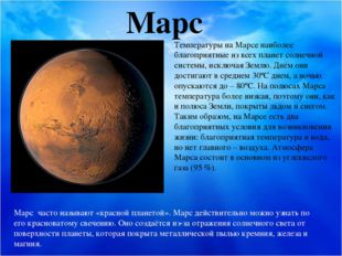 Марс Марс часто называют «красной планетой». Марс действительно можно узнать