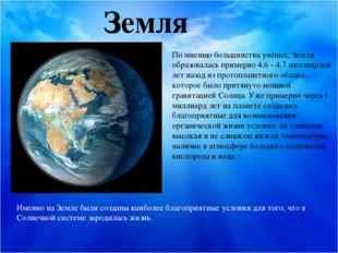 Именно на Земле были созданы наиболее благоприятные условия для того, что в С
