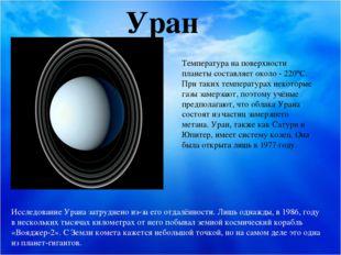 Уран Исследование Урана затруднено из-за его отдалённости. Лишь однажды, в 19