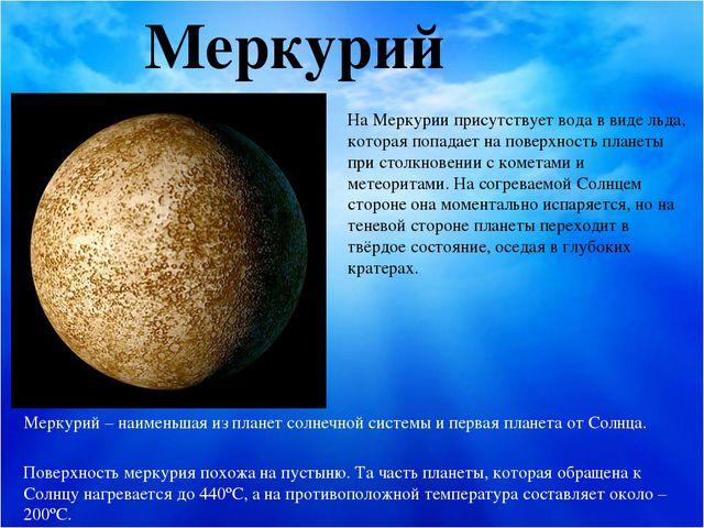 Меркурий Меркурий – наименьшая из планет солнечной системы и первая планета...
