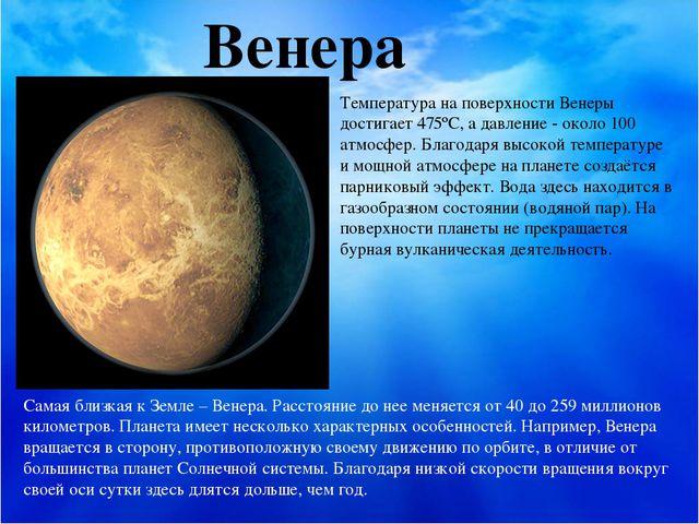 Венера Самая близкая к Земле – Венера. Расстояние до нее меняется от 40 до 25...
