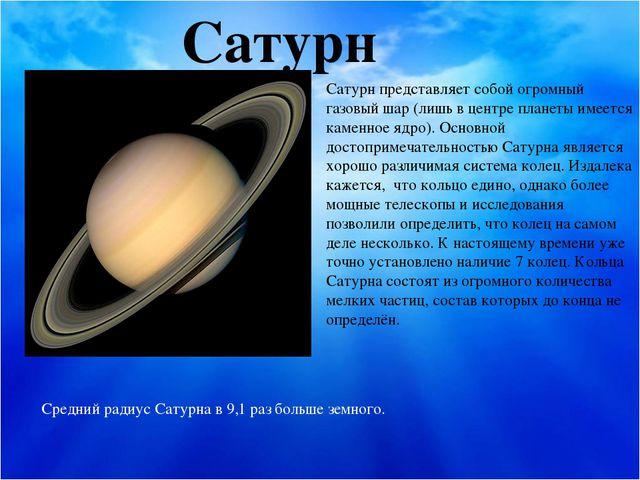 Сатурн Сатурн представляет собой огромный газовый шар (лишь в центре планеты...