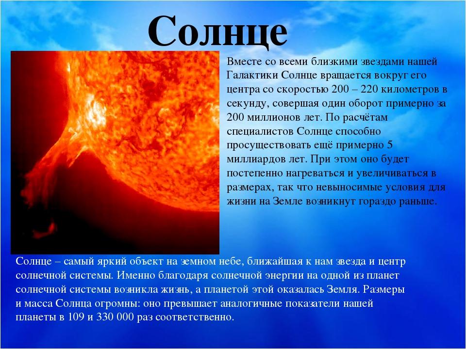 Солнце Солнце – самый яркий объект на земном небе, ближайшая к нам звезда и ц...