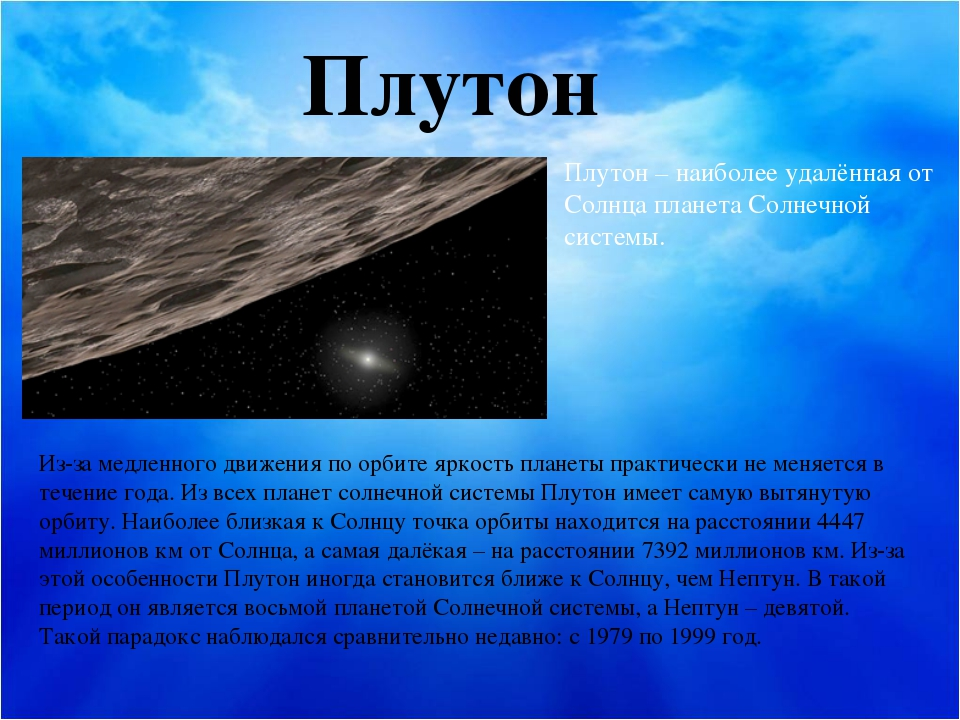 Плутон Плутон – наиболее удалённая от Солнца планета Солнечной системы. Из-за...