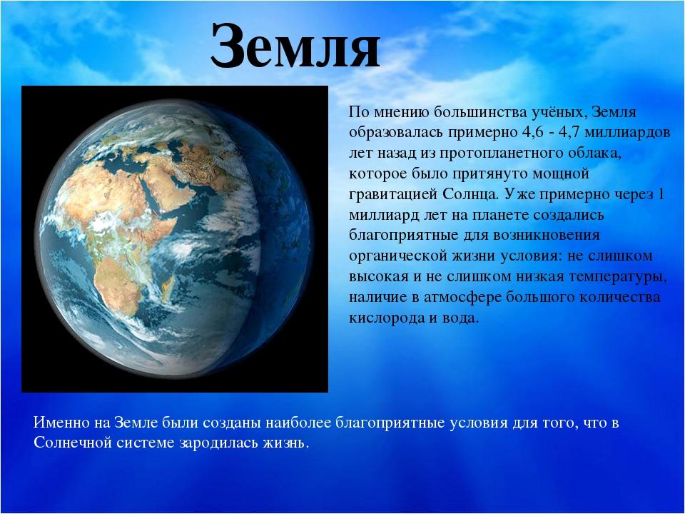 Именно на Земле были созданы наиболее благоприятные условия для того, что в С...