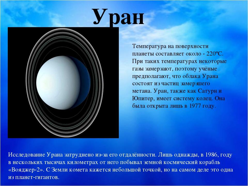 Уран Исследование Урана затруднено из-за его отдалённости. Лишь однажды, в 19...