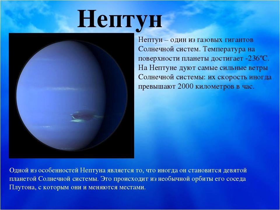 Нептун Одной из особенностей Нептуна является то, что иногда он становится де...