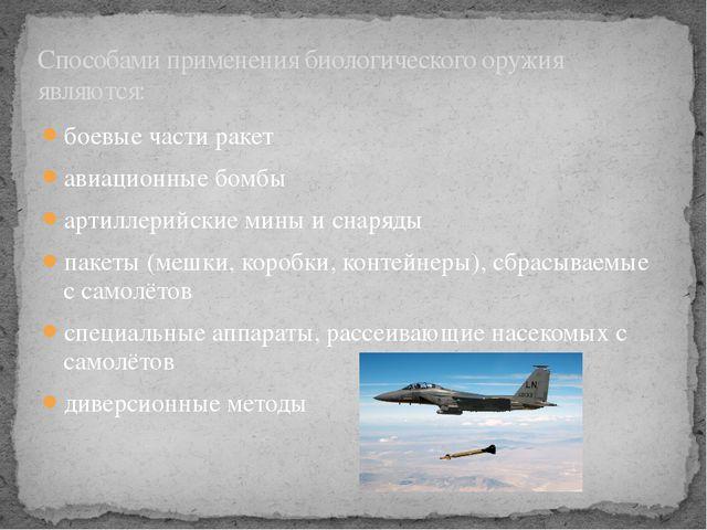 боевые части ракет авиационные бомбы артиллерийские мины и снаряды пакеты (ме...