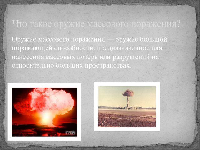 Оружие массового поражения — оружие большой поражающей способности, предназна...