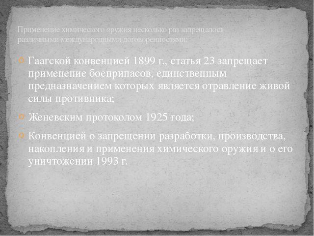 Гаагской конвенцией 1899 г., статья 23 запрещает применение боеприпасов, един...
