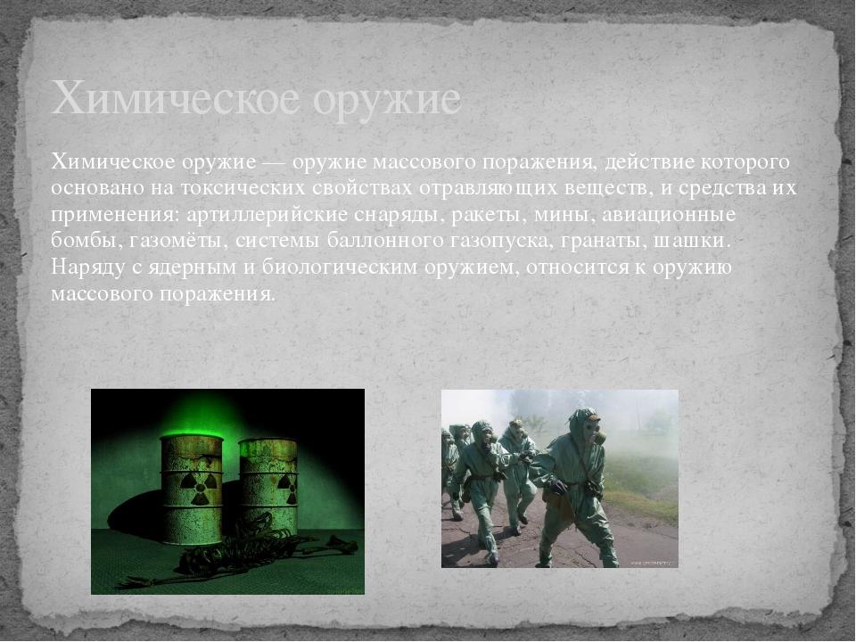 Химическое оружие — оружие массового поражения, действие которого основано на...