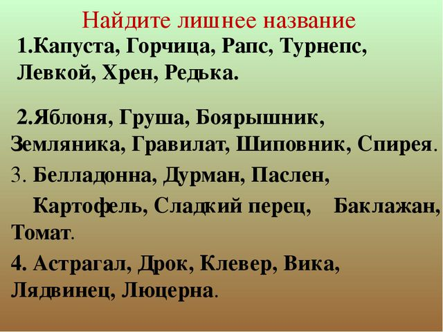 1.Капуста, Горчица, Рапс, Турнепс, Левкой, Хрен, Редька. 2.Яблоня, Груша, Боя...