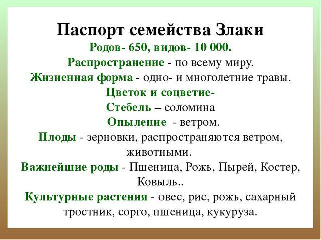 Паспорт семейства Злаки Родов- 650, видов- 10000. Распространение- по всему...
