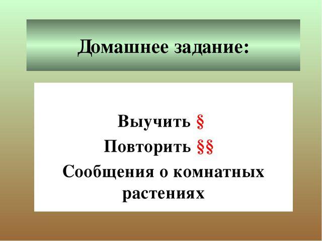 Домашнее задание: Выучить § Повторить §§ Сообщения о комнатных растениях
