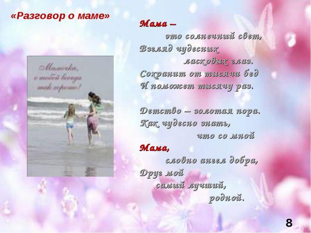 Мама – это солнечный свет, Взгляд чудесных ласковых глаз. Сохранит от тысячи...