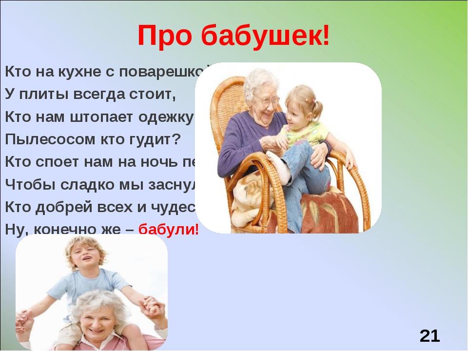 Стихи поздравления бабушке с днем матери
