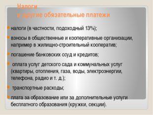 Налоги и другие обязательные платежи налоги (в частности, подоходный 13%); вз