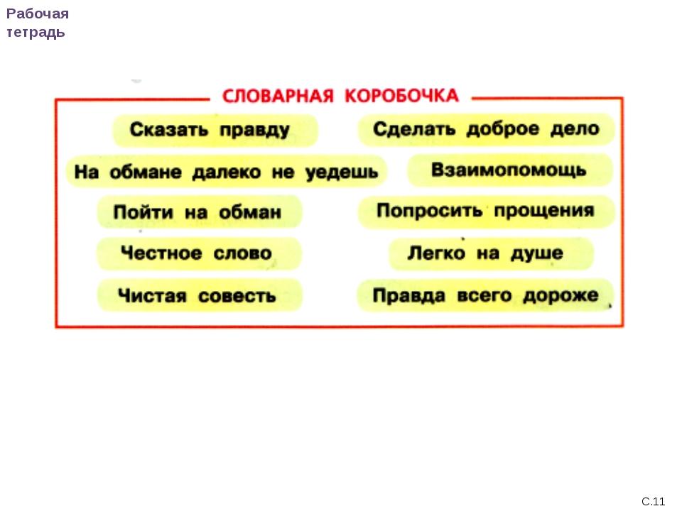 Рабочая тетрадь С.11