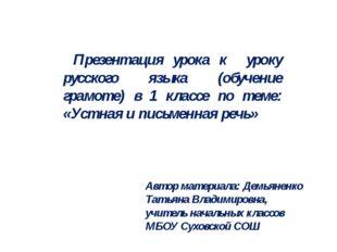 Презентация урока к уроку русского языка (обучение грамоте) в 1 классе по те