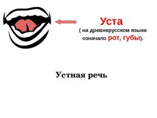 Уста ( на древнерусском языке означало рот, губы). Устная речь