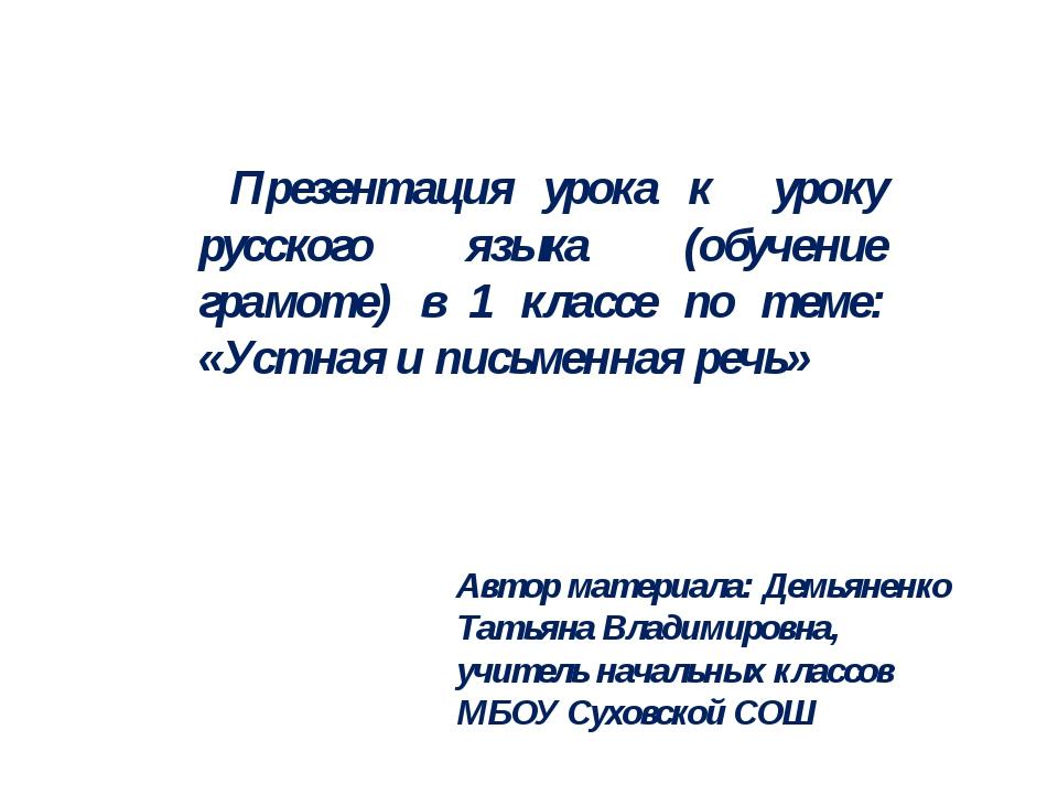 Презентация урока к уроку русского языка (обучение грамоте) в 1 классе по те...