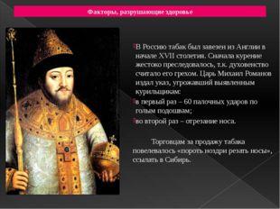 Факторы, разрушающие здоровье В Россию табак был завезен из Англии в начале Х