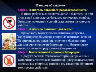 Миф 4. Алкоголь повышает работоспособность: В итоге работа выполняется легче