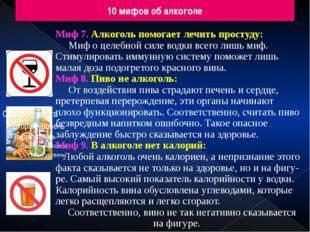 10 мифов об алкоголе Миф 7. Алкоголь помогает лечить простуду: Миф о целебной