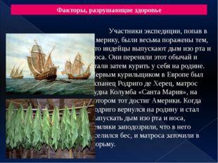 Участники экспедиции, попав в Америку, были весьма поражены тем, что индейцы