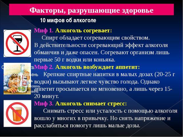 Факторы, разрушающие здоровье 10 мифов об алкоголе Миф 1. Алкоголь согревает:...