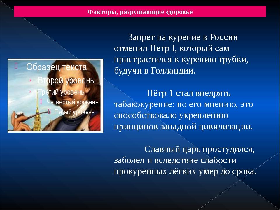 Факторы, разрушающие здоровье Запрет на курение в России отменил Петр I, кото...