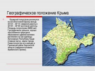 Географическое положение Крыма Крымский полуостров раскинулся на юге Вост