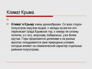 Климат Крыма Климат в Крыму очень разнообразен. Со всех сторон полуостров окр