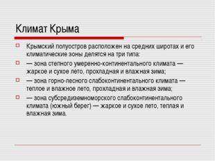 Климат Крыма Крымский полуостров расположен на средних широтах и его климатич