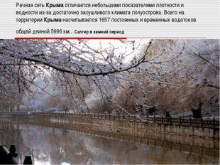 Речная сеть Крыма отличается небольшими показателями плотности и водности из-