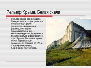 Рельеф Крыма. Белая скала Рельеф Крыма разнообразен. Северная часть полуостро