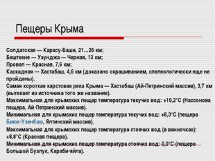 Пещеры Крыма Солдатская — Карасу-Баши, 21…26 км; Бештекне — Узунджа — Черная,