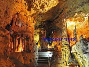 Мраморная пещера Мраморная пещера